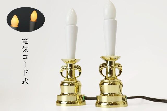 電気 ローソク 1対 ■ 土台 金色 ■ 電装式 蝋燭...