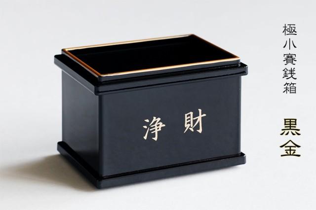 賽銭箱 国産 浄財 黒色(フチ金) ■ 貯金箱 神棚...