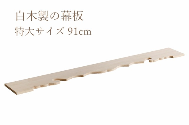 国産 総ひのき 幕板 棚板用 ■ 特大サイズ 幅91cm...