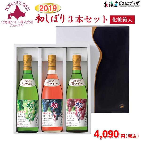 【常温】「2019年初しぼり3本セット」北海道 ワイン 甘口 おたる ギフト 白 ロゼ贈り物※冷凍商品との同梱不可