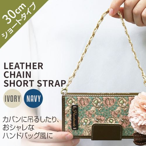 【ストラップ】abbi Leather Chain Short Strap(...