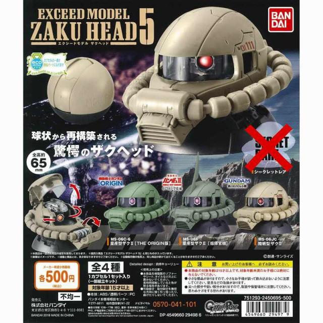 機動戦士ガンダム EXCEED MODEL ZAKU HEAD 5(ザ...
