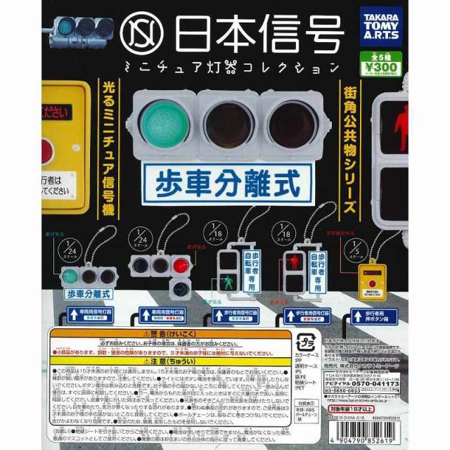 日本信号 ミニチュア灯器コレクション 全5種セッ...