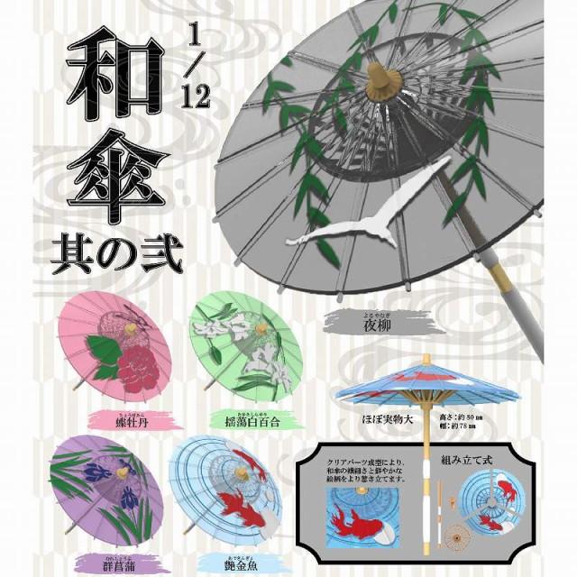 1/12 和傘 其の弐 全5種セット 2020年1月予約