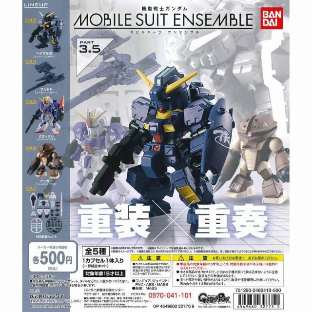 機動戦士ガンダム MOBILE SUIT ENSEMBLE 3.5(モ...