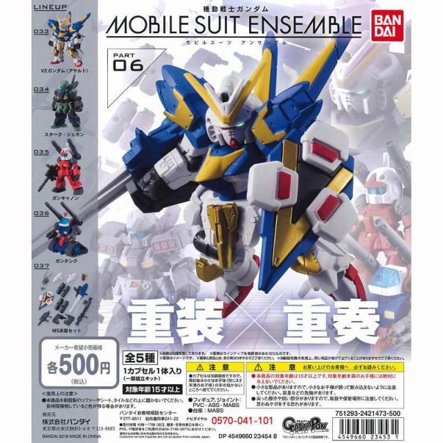 機動戦士ガンダム MOBILE SUIT ENSEMBLE 06(モビ...