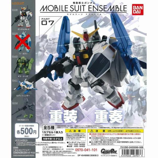 機動戦士ガンダム MOBILE SUIT ENSEMBLE 07(モビ...