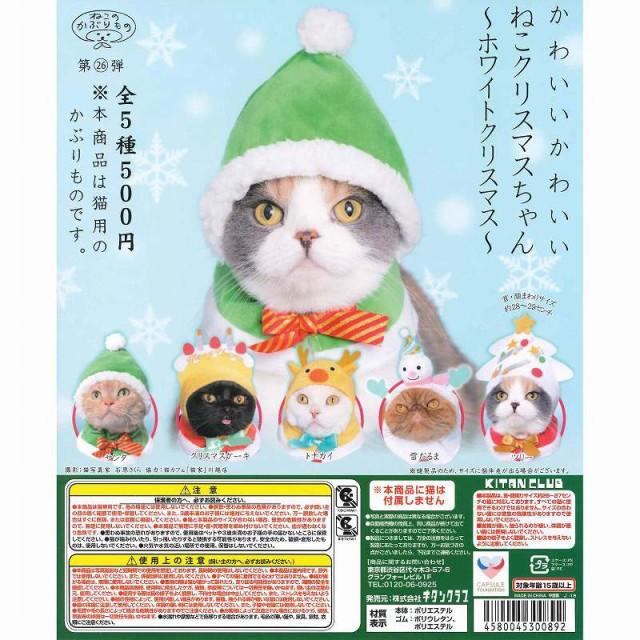 かわいい かわいい ねこクリスマスちゃん 〜ホワ...