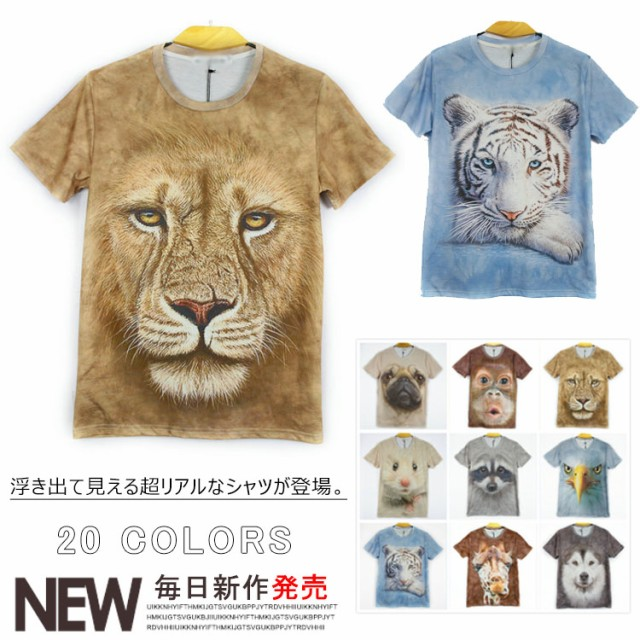 動物 3D Tシャツ 半袖Tシャツ アニマル 動物 リア...