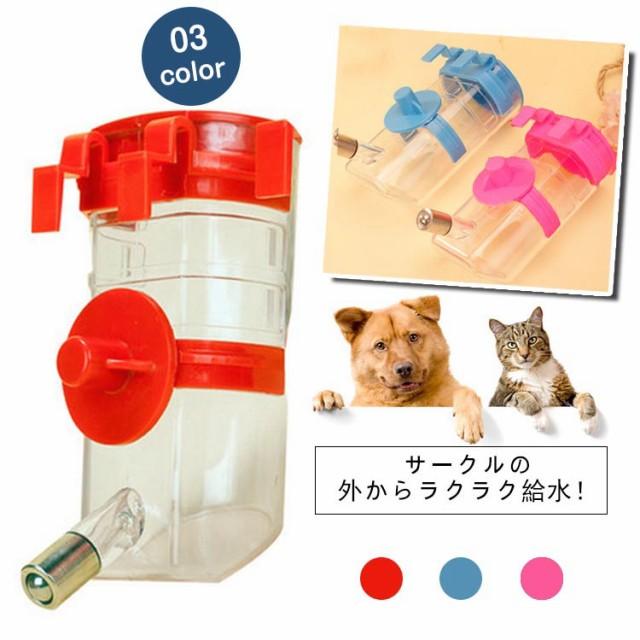 送料無料取り付け式 給水器 犬用 給水器 猫用 ペ...