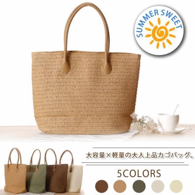 夏の定番、大人シンプルなかごバッグ。かごバッグ...