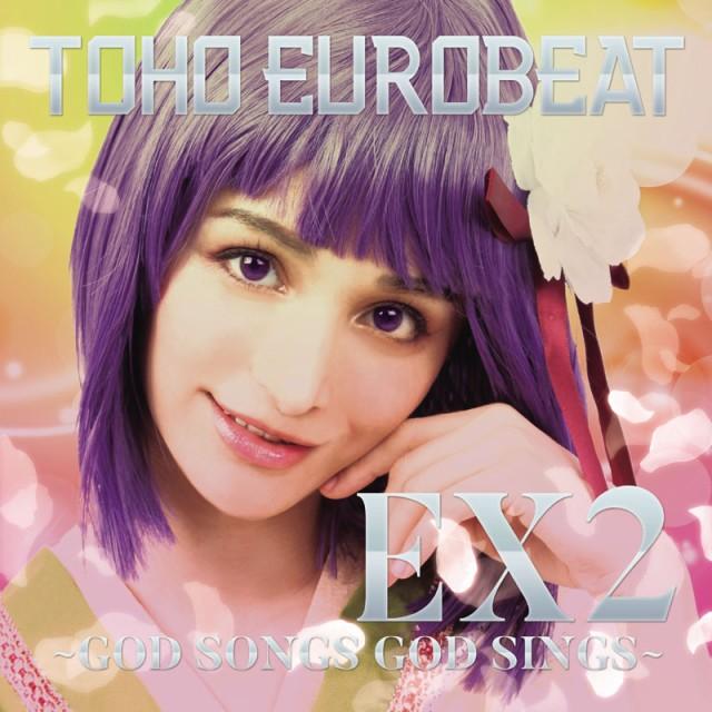 TOHO EUROBEAT EX2 〜GOD SONGS GOD SINGS〜(3/22...