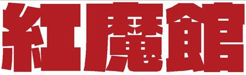 アクリルキーホルダー東方Project Vol.1 紅魔郷(...