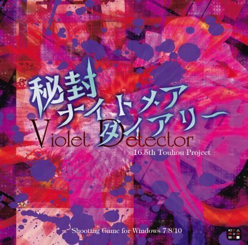 秘封ナイトメアダイアリー 〜 Violet Detector.(...