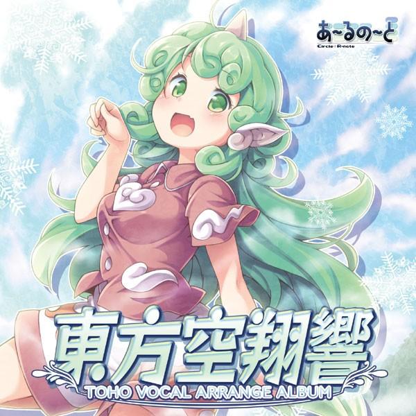 東方空翔響(12/30発売) -あ〜るの〜と-