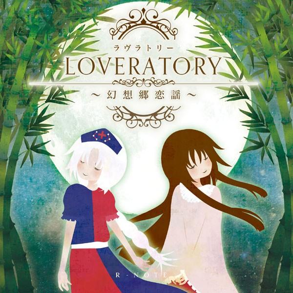 LOVERATORY 〜幻想郷恋謡〜(12/30発売) -あ〜る...