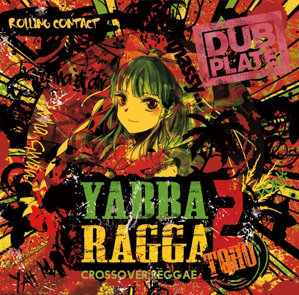 Yabba Ragga Toho 2(12/30発売) -Rolling Contac...