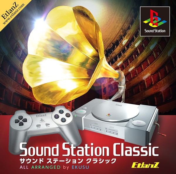 サウンド ステーション Classic(12/30発売) -Etl...