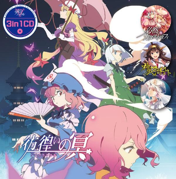 3in1CD 彷徨いの冥(12/30発売) -少女フラクタル...