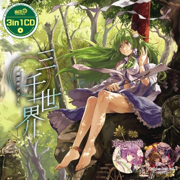 3in1CD 三千世界(12/30発売) -幽閉サテライト-