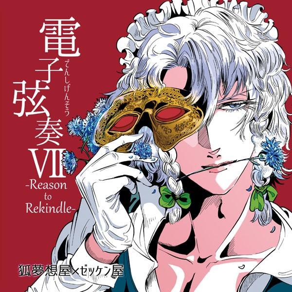 電子弦奏VII -Reason to Rekindle- -狐夢想屋×...
