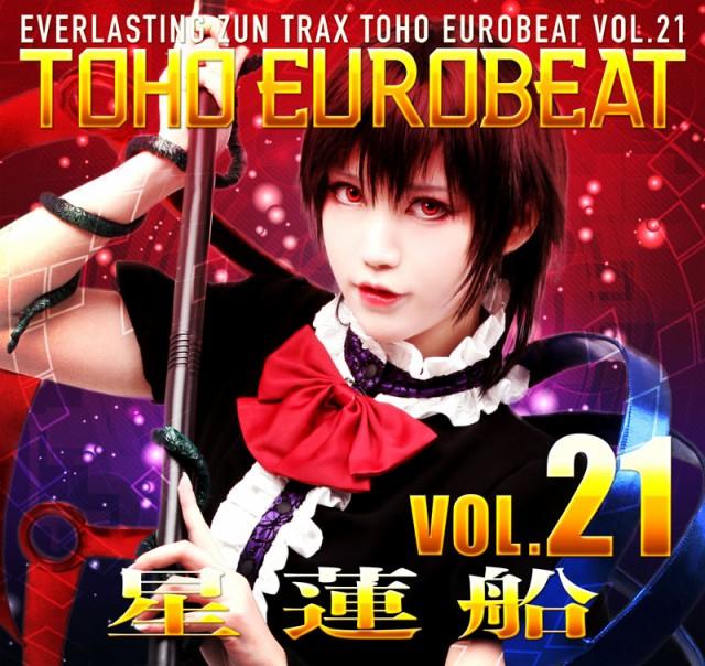TOHO EUROBEAT VOL.21 星蓮船 -A-One-