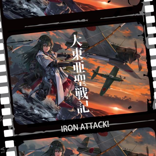 大東亜聖戦記 -IRON ATTACK!-