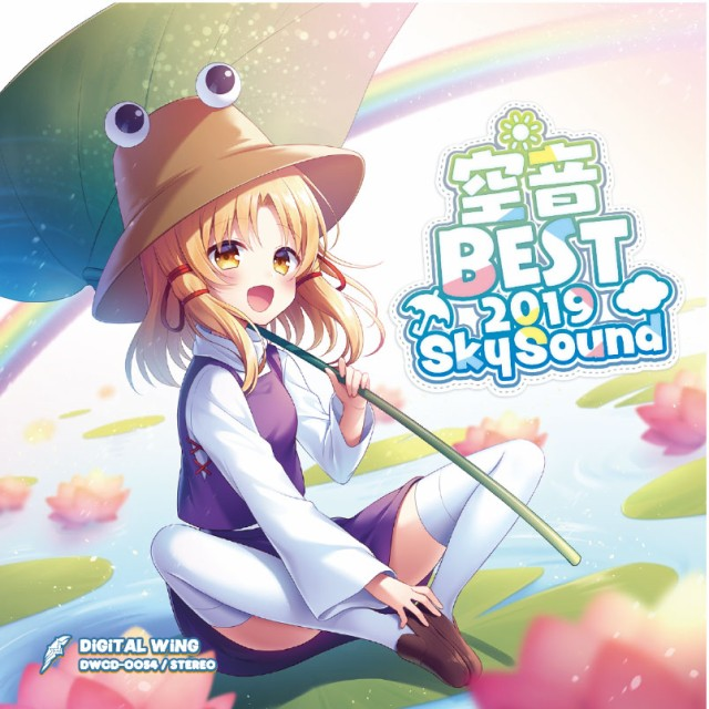 空音BEST 2019 Sky Sound -DiGiTAL WiNG-
