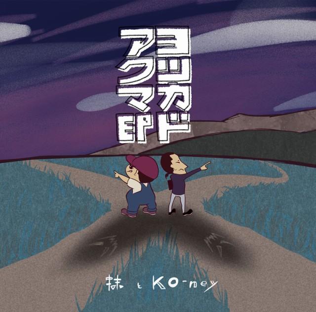 ヨツカドアクマEP -ORIGAMI Ent.(魂音泉)-