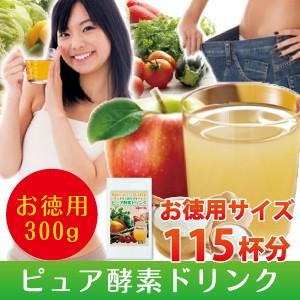 お徳用 ピュア 酵素ドリンク 300g 約115杯分 送料...