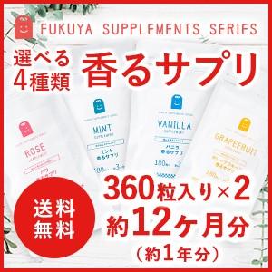 【4種から選ぶ】 香るサプリ 約12ヶ月分 360粒×2...