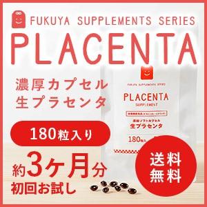 プラセンタ サプリ 初回限定 お試し placenta 【...