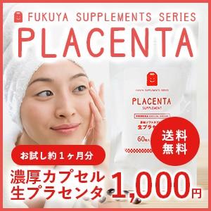 お試し プラセンタ サプリ初回限定 placenta (60...