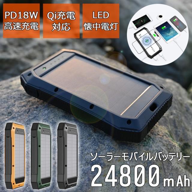 モバイルバッテリー 24800mAh ソーラー充電対応 P...