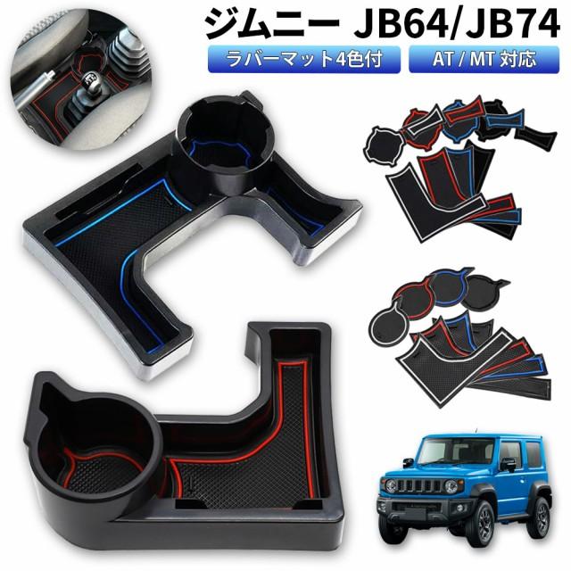 ジムニー専用収納ケース JB64/JB74 AT/MT 車種専...