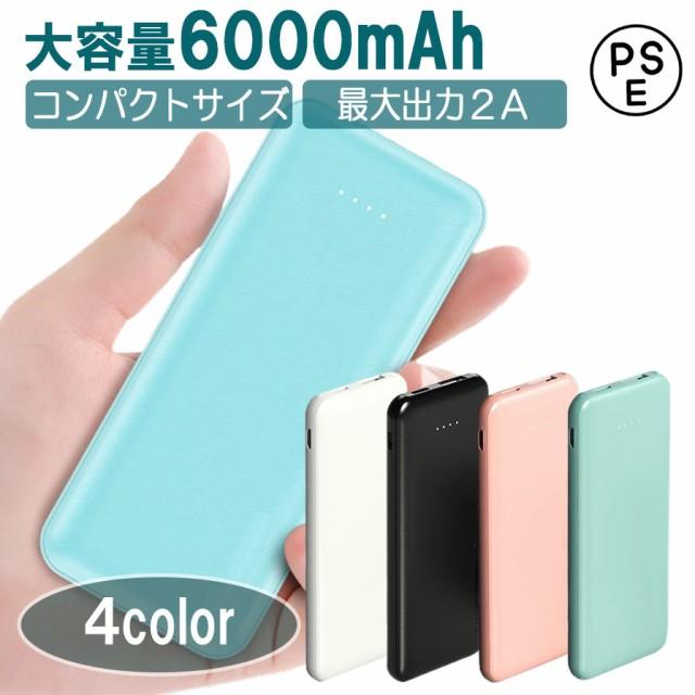 モバイルバッテリー 6000mAh 出力2.1A 超軽量 超...