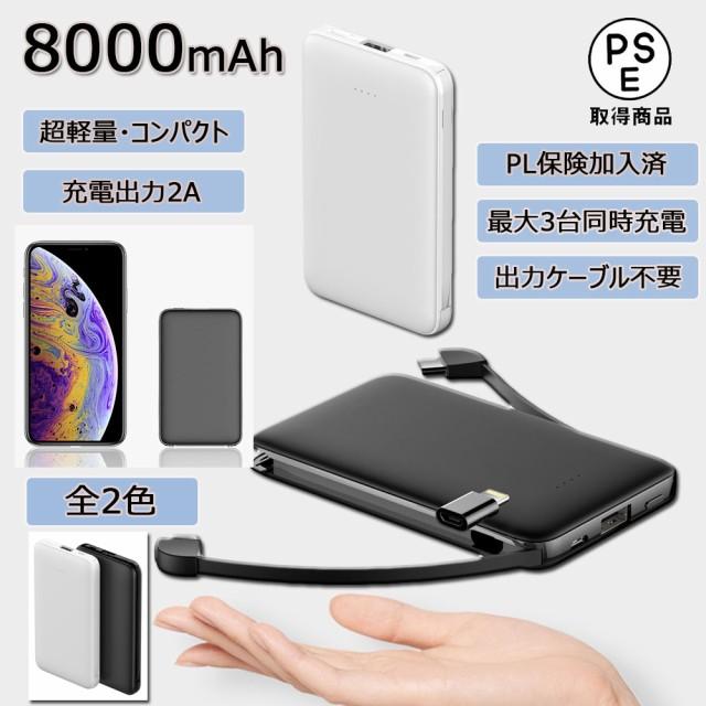 モバイルバッテリー 8000mAh コンパクト Lightnin...