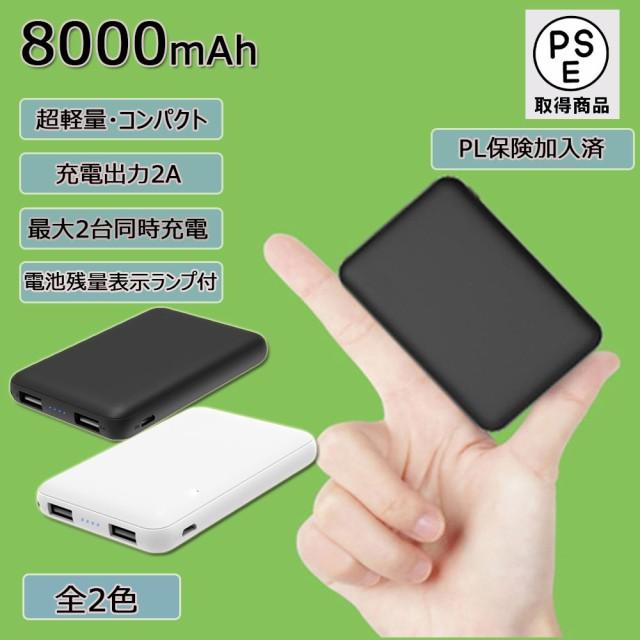 モバイルバッテリー 8000mAh 大容量 超軽量 コン...