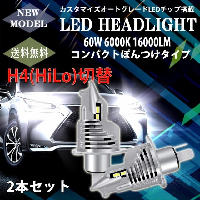 自動車用 LEDヘッドライト H4 DC12V専用 60W 1600...