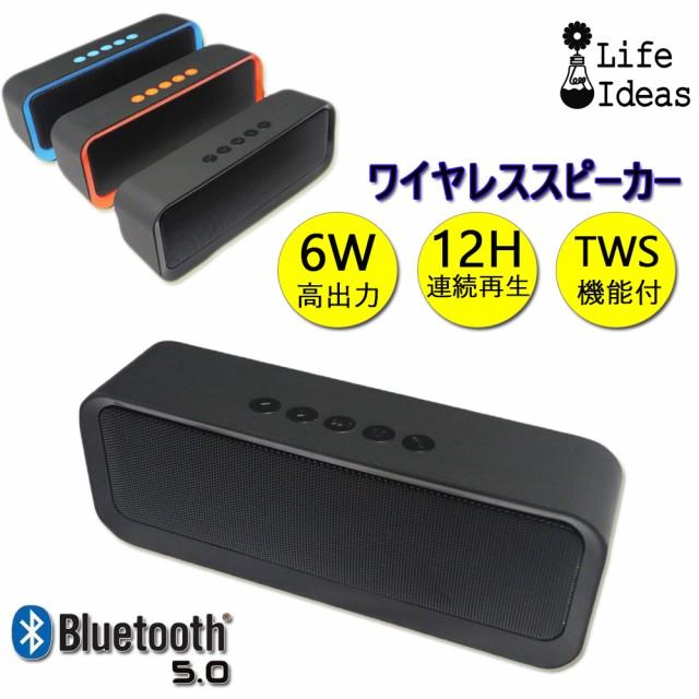 ワイヤレススピーカー Bluetooth5.0 ブルートゥー...