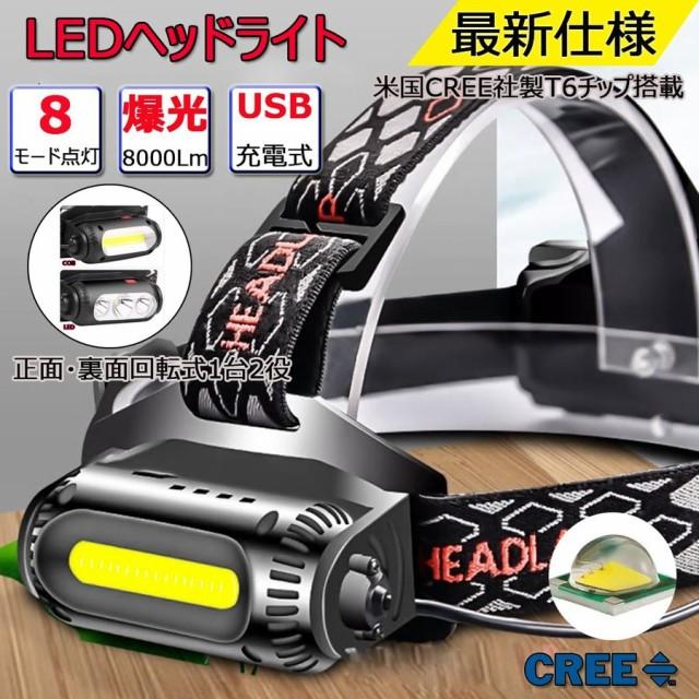 充電式LEDヘッドライト 充電池付属 軽量 両面回転...