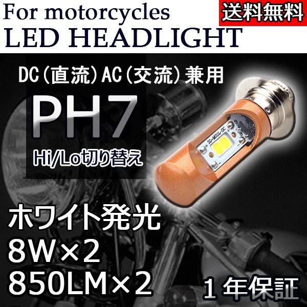 直流/交流兼用式 12V専用 PH7 Hi/Lo切替 バイク用...