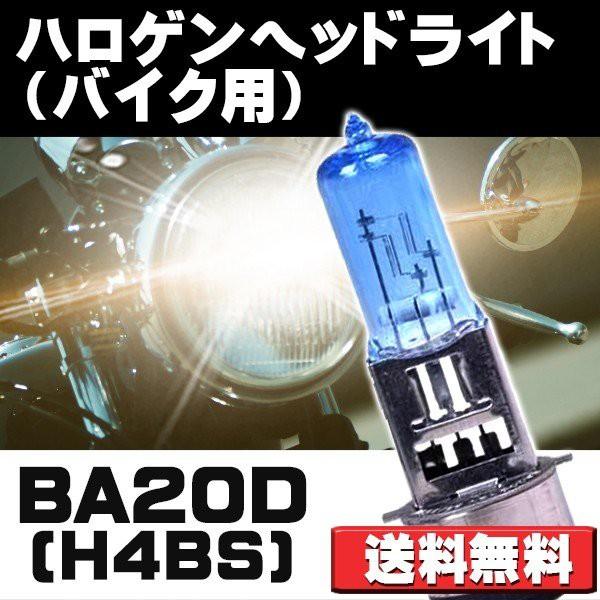 バイク用ヘッドライト BA20D(H4BS) Hi/Lo切り替え...