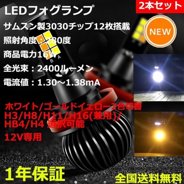 LEDフォグランプ H3/H4/H8/H11/H16(国産車)/HB4サ...