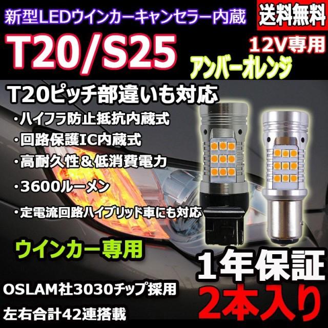 LEDウインカーバルブ T20/S25シングル アンバー ...