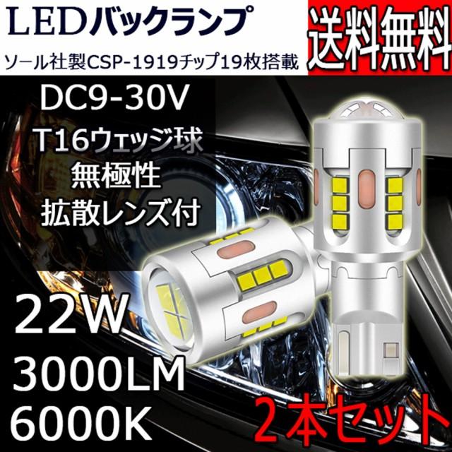 業界最強 LEDバックランプ T15/T16 9~30V 22W 300...