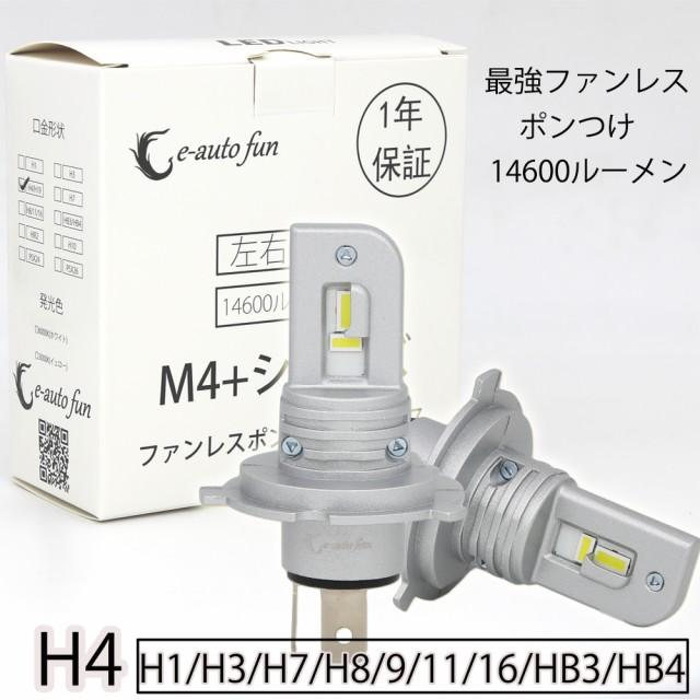 LEDヘッドライト H1 H3 H4/H19 H7 H8/H11/H16 HB3...
