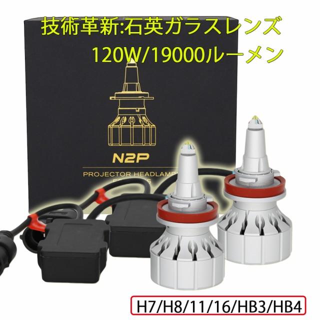 LEDヘッドライト フォグランプ H7 H8/H11/H16兼用...