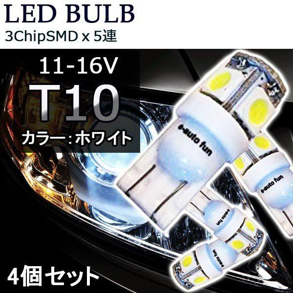 LED バルブ T10 3ChipSMDx5連 ホワイト 4個セッ...