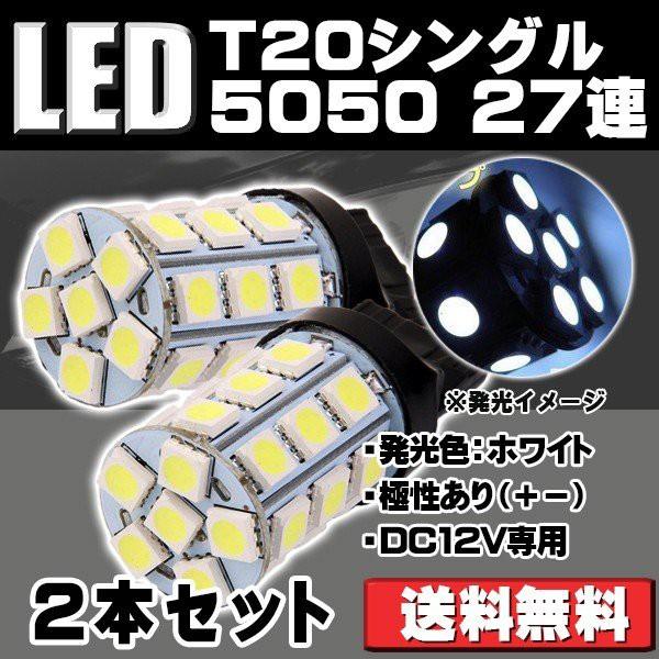 LED バックランプ T20 シングル ホワイト 3チップ...
